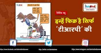 Talented View On News Channels