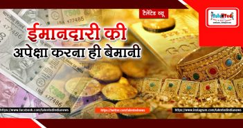 Political Corruption In India | Staire On Political Issue | Article On corruption