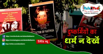 Talented View On Kathua Rape Case Verdict, Justice For Asifa, Gangrape