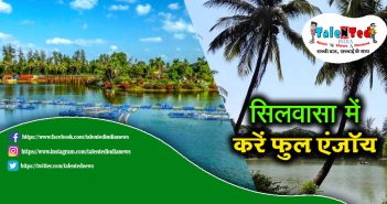 Silvassa Tourism | Best Places To Visit In Silvassa | Best Hotels , Resort
