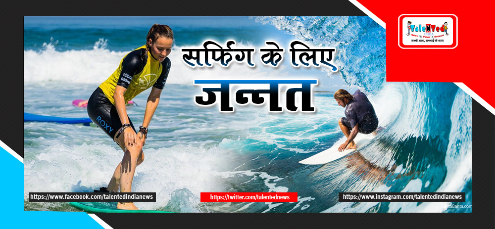 Surfing Destinations In India