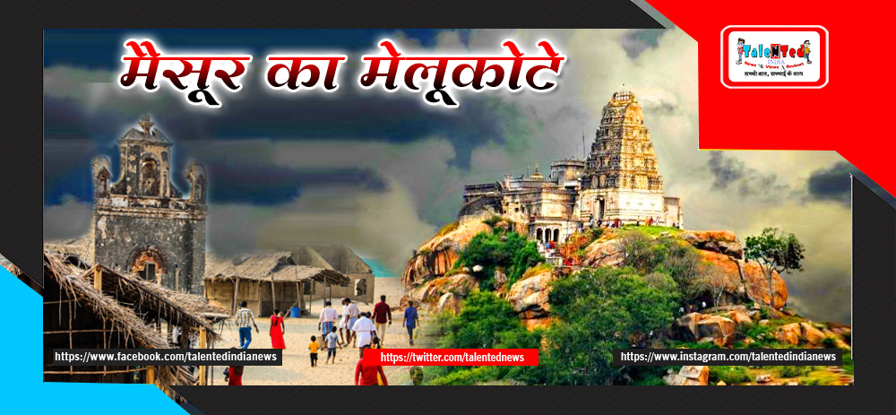 Best Places To Visit In Melukote | Best Hotels And Resorts | India Tourism
