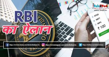 RBI To Remove Charges On NEFT
