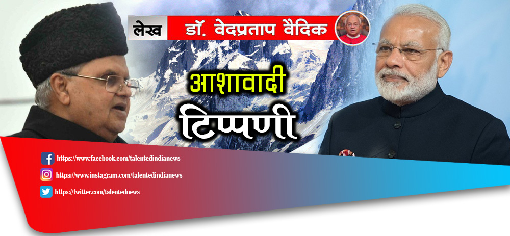 Dr. Ved Pratap Vaidik Editorial On Kashmir In Hindi | Political Hindi Article