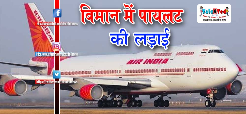 Air India Captain And Crew Fight On Board To Wash Tffin