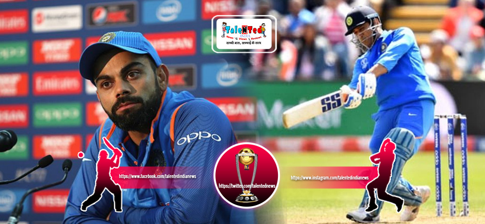 Virat Kohli Gave Credit To MS Dhoni For India vs West Indies Match