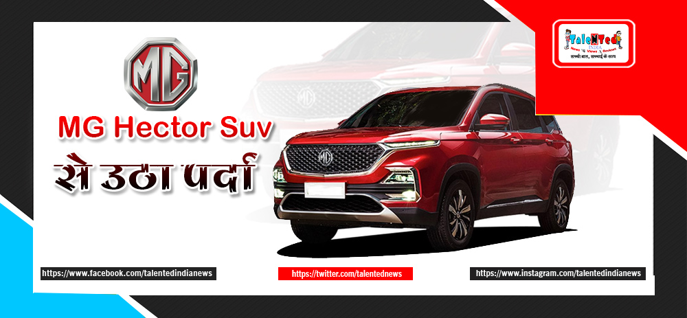 MG Hector SUV Price In India, Review, Feature, Specification, Images