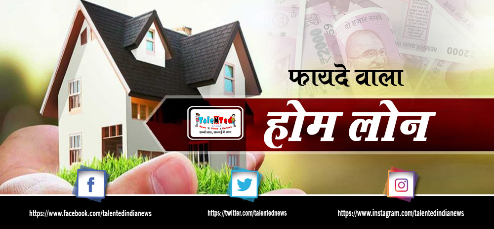 Working Couples Home Loan Benefits | Business News In Hindi