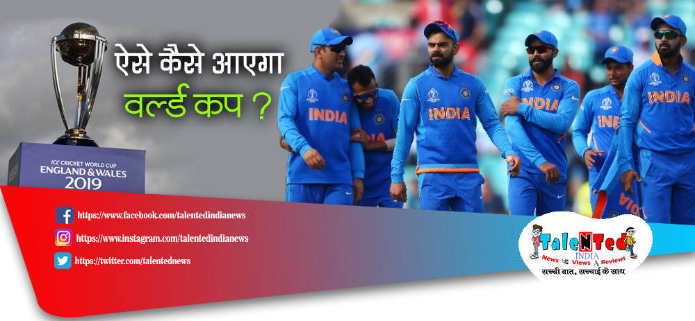 Satire On World Cup 2019