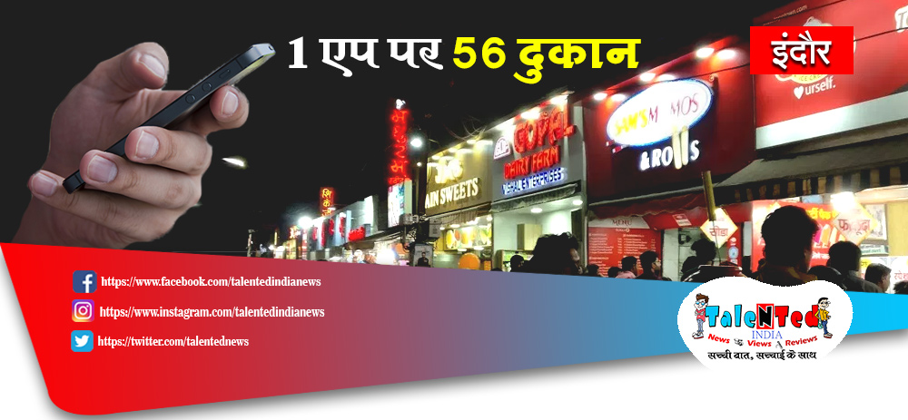 56 Dukan Mobile App : Madhuram, Vijay Chaat, Jhonny Hot Dog, Momos