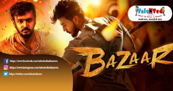 Download Full HD South Movie Bazaar In Hindi | Hindi Dubbed Movie
