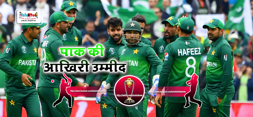 Pakistan In World Cup 2019 Semi Final With Condition