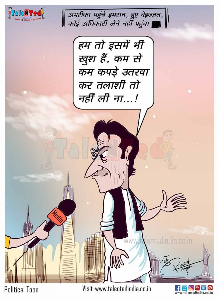 Today Cartoon On Imran khan Did not get Red Carpet welcome in America