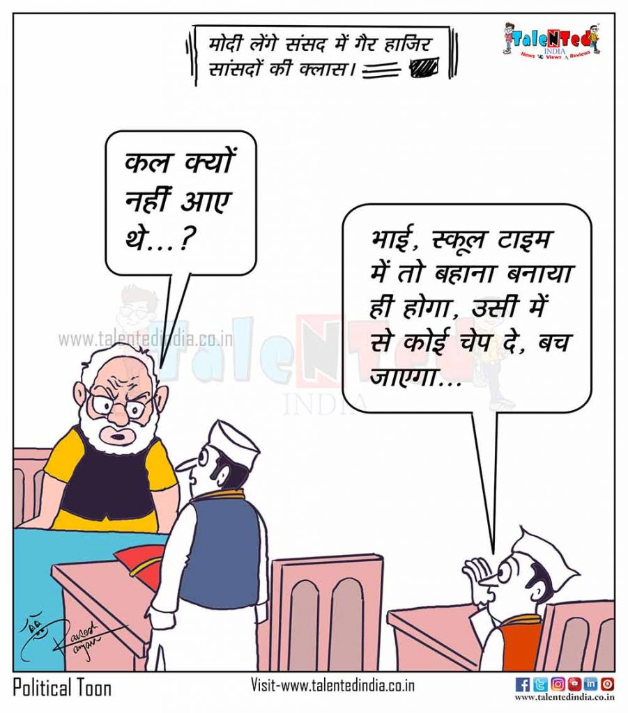Today Cartoon On MP Low Attendance, BJP Parliamentary Party Meeting