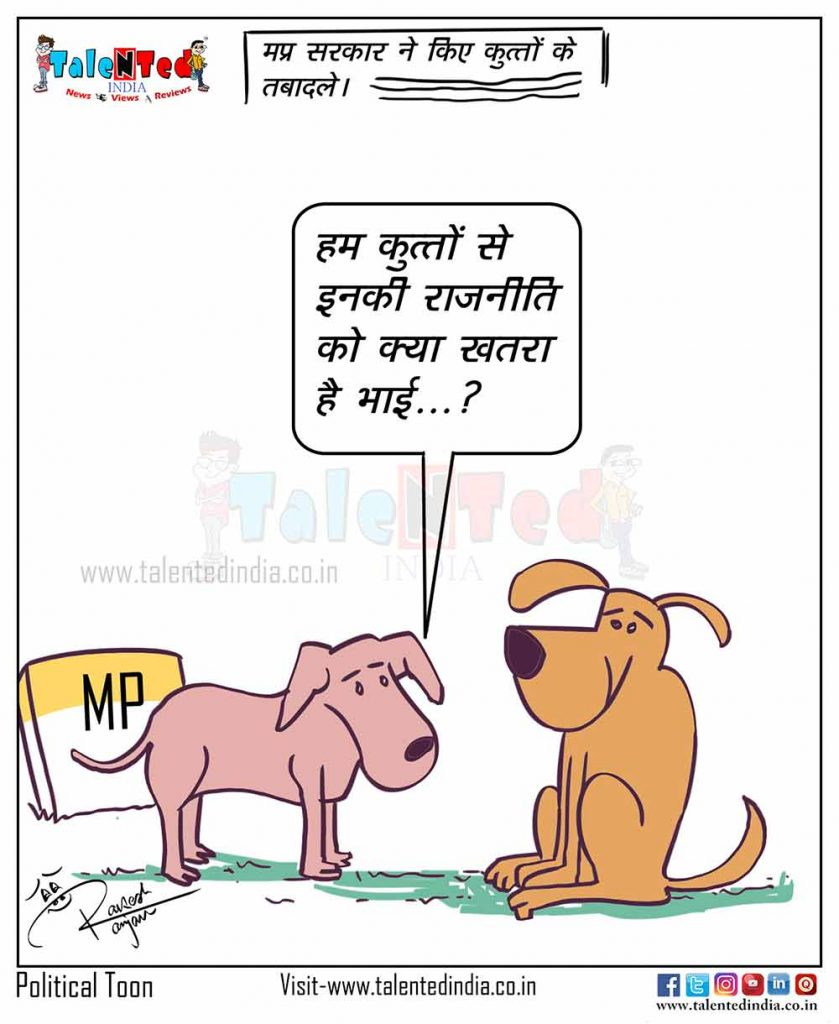 Today Cartoon On MP Dog Transfer, Kamal Nath, Rahul Gandhi, Congress