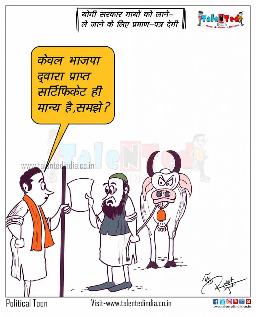 Cartoon On Mob Lynching