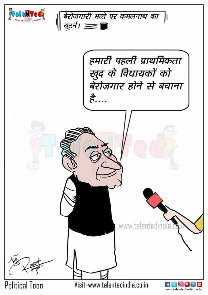 Today Cartoon On Kamal Nath Unemployment Allowance, Congress, BJP