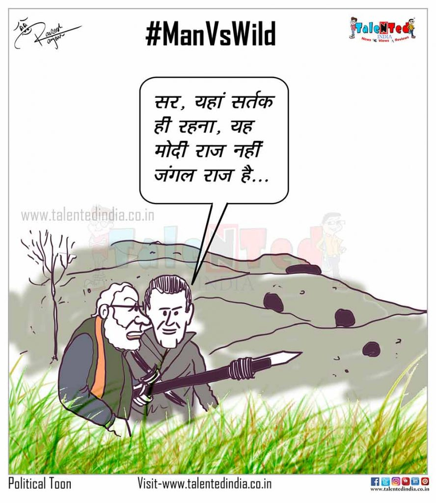 Today Cartoon On Bear Grylls Man vs Wild, PM Narendra Modi, BJP