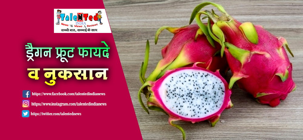 Dragon Fruit Benefits, How To Eat, Side Effects, Price In India, Nutrition
