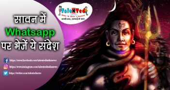 Savan Lord Shiva Whatsapp Status, Wishes, Images, Facebook Status