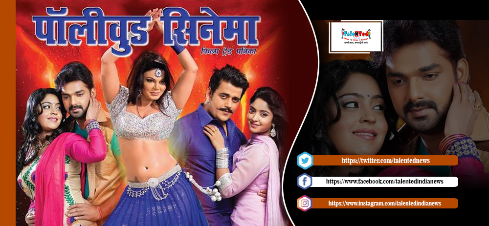 Download Full HD Bhojpuri Movie Baazigar Pawan Singh, Shubhi Sharma