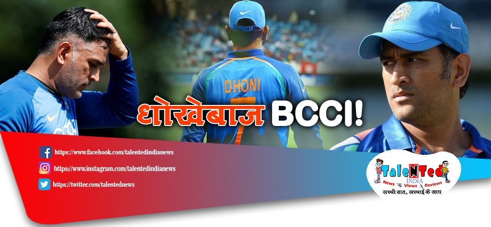 BCCI Conspiracy In Name Of Dhoni Retirement   Cricket Match Live Score