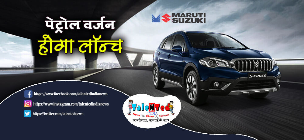 Maruti S Cross Petrol Variant Price In India, Launch Date, Review, Feature