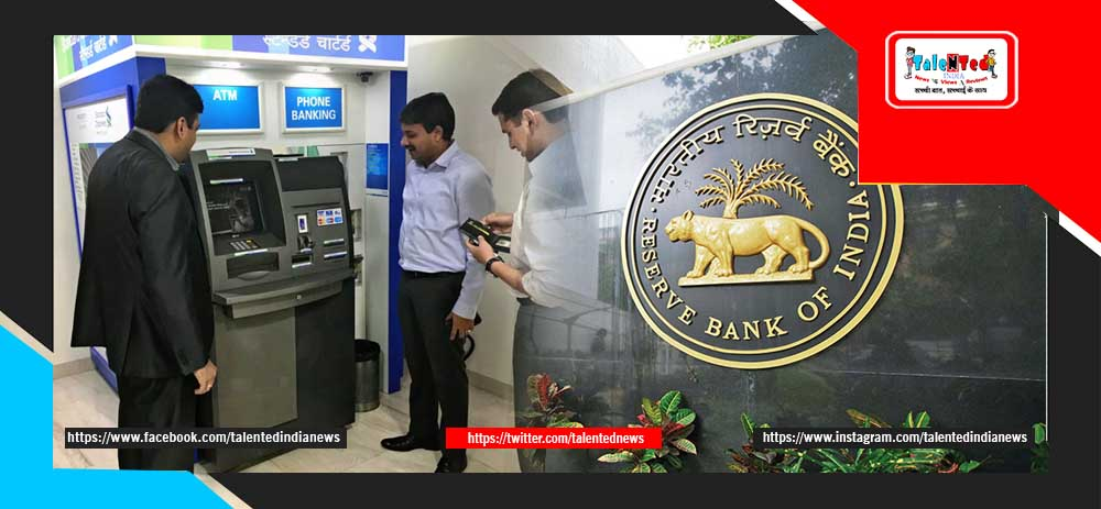 RBI Issued The Order
