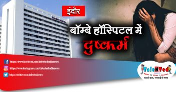 19 Year Old Girl Raped In Indore Bombay Hospital | Indore Crime News