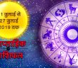 Weekly Horoscope 21 July To 27 July 2019