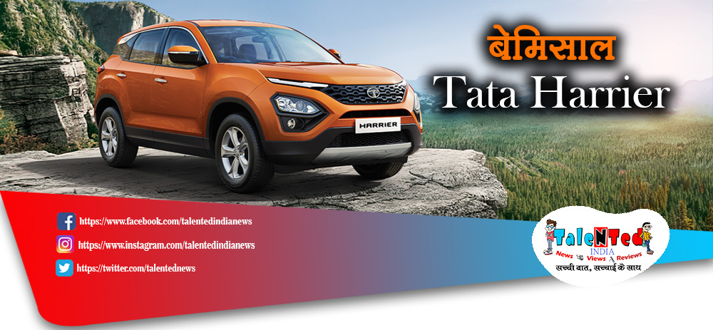 Tata Harrier Price In India, Review, Feature, Specification, Images, Colour