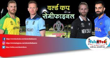 India vs New Zealand and Australia vs England In Semifinals