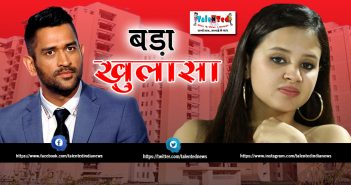 Amrapali Case Diverted Homebuyers Money To Dhoni's Wife Sakshi's Firm