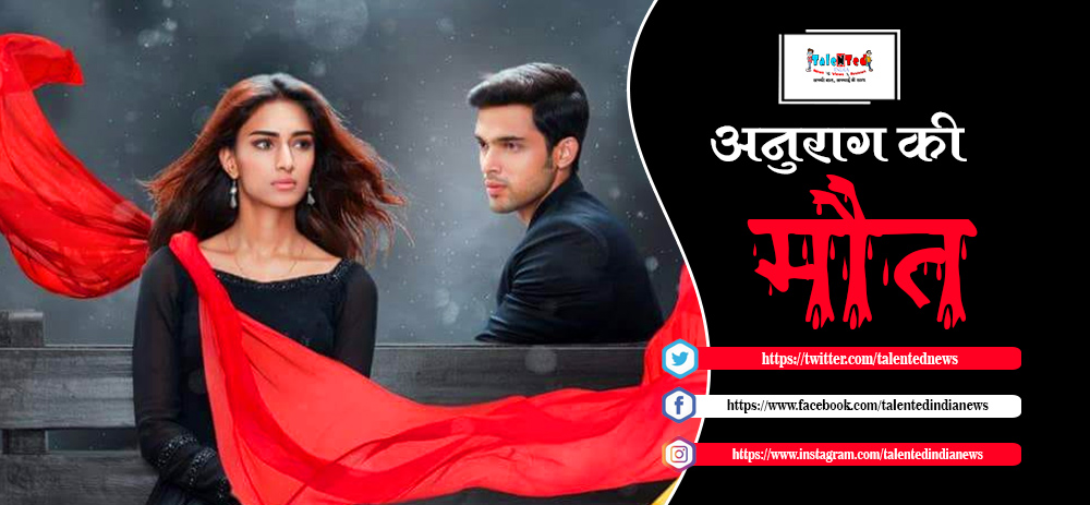 Kasautii Zindagii Kay 2 Episode Updates : Prerna Mr Bajaj Wedding