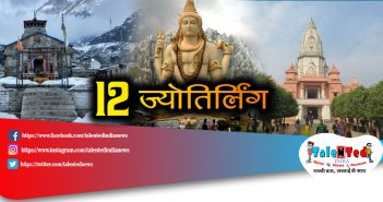 12 Jyotirlingas In India With Name, Photos, Mantra, Story In Hindi