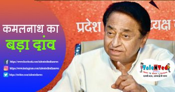 Kamal Nath Government Bring 70 Percent Reservation In Private Sector