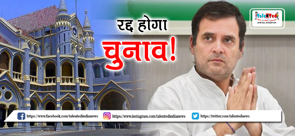 Loses Congress Leaders Filed Petition In High Court | Rahul Gandhi