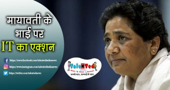 BSP Chief Mayawati Brother Anand Kumar 400 Crore Properties