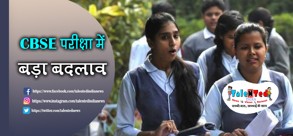 CBSE Practical Board Exam 2020 | Career Hindi News | Education News