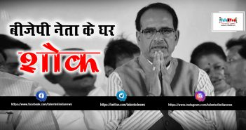 Former CM Shivraj Singh Daughter Passed Away In Bhopal | MP News