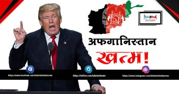 Donald Trump Dont Want To Kill 10 Million People Of Afghanistan