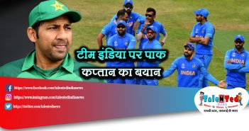 Pakistan Captain Sarfaraz Ahmed Defends Virat Kohli And Team India
