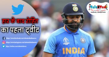 Rohit Sharma Emotional Tweet After World Cup 2019 Defeat