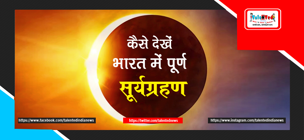 Surya Grahan July 2019 | Solar Eclipse In 2019 | Dark in Day Light