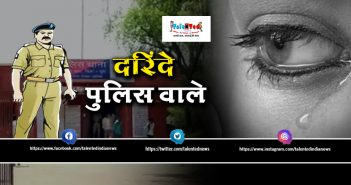 36 Police Personnel Raped Women In Police Station In Rajasthan