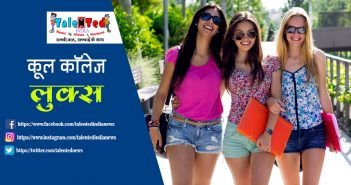 Fashion Tips For College | College Girl Outfits | College Girls Dressing