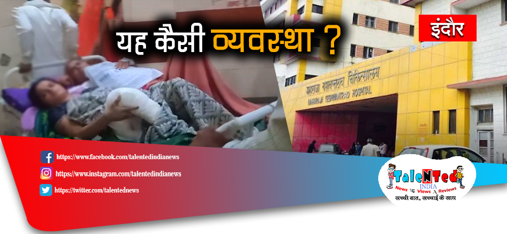 Female And Male Patients On Same Bed In MY Hospital | Indore News