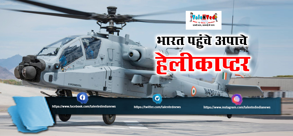 India Most Dangerous Apache Helicopter | Hindon Airbase | Ghaziabad