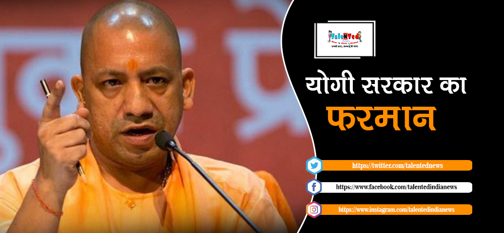 Yogi Adityanath UP Govt Issue Certificates To Cow Carriers | UP live News