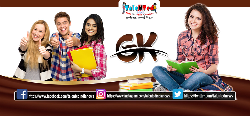 SSC GK Questions Answer | Current Affairs 2019 | Samanya